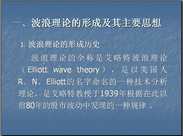 菲波纳奇数列和波浪比率